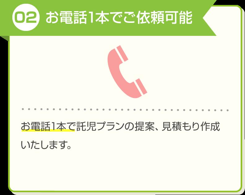 お電話1本でご依頼可能